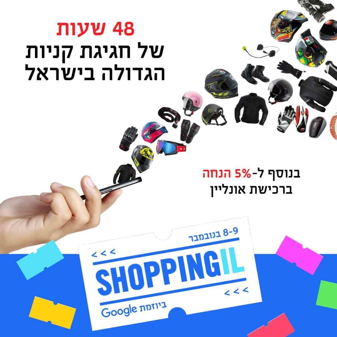 facebook_shopping il2