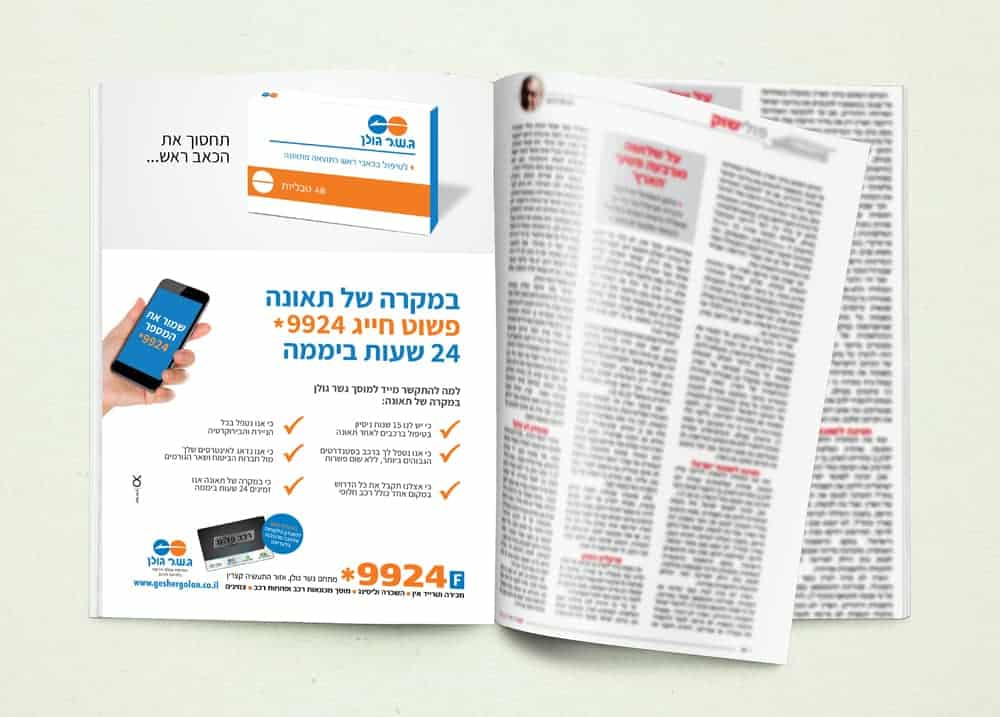 ad1000gesher3