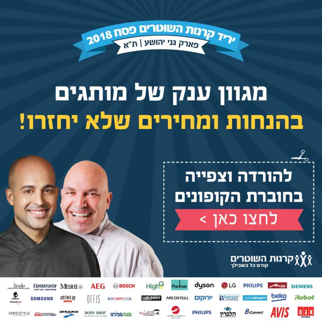 face_ads_passover_kranot_coupon
