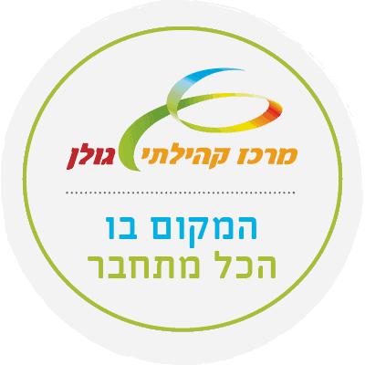 מרכז קהילתי גולן - לוגו