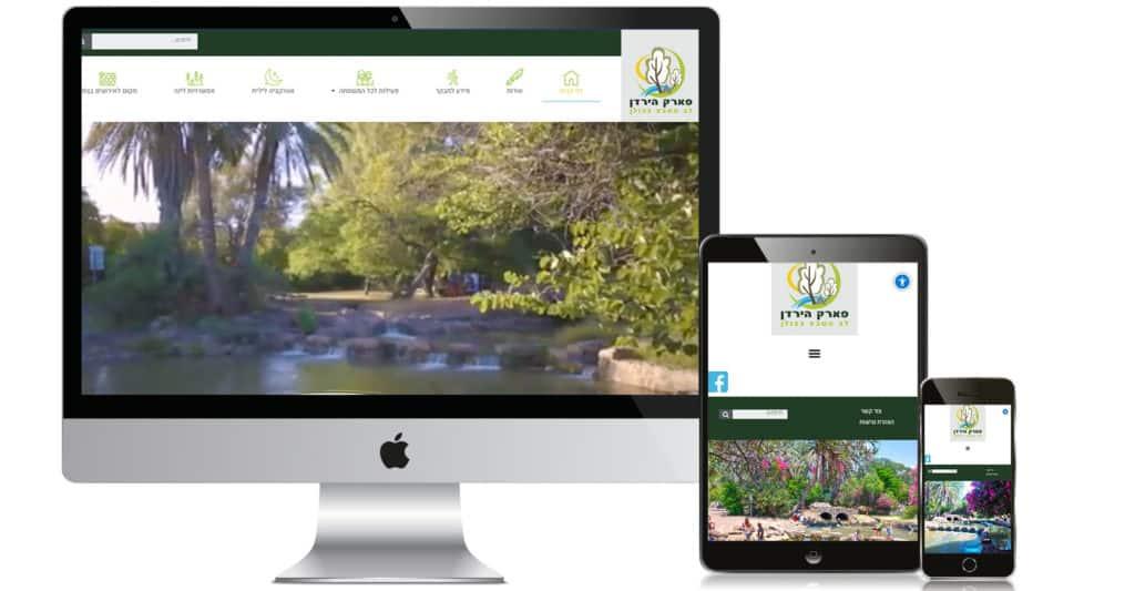 פארק הירדן אתר תדמית