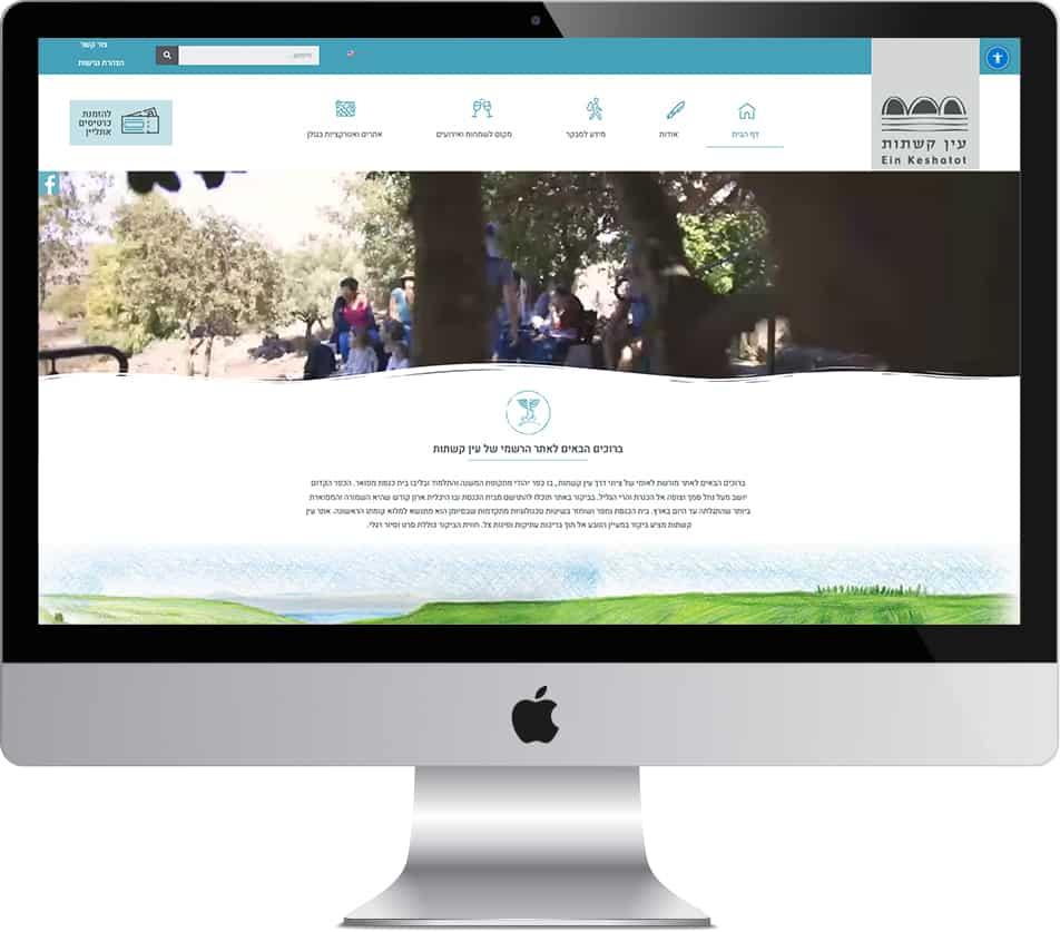 אתר תדמית ומידע עין קשתות