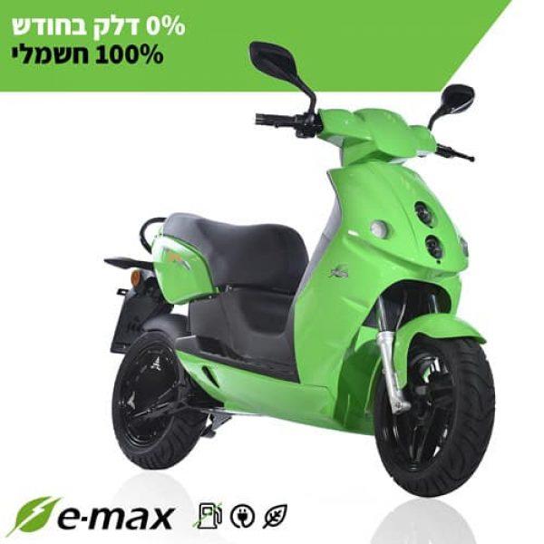 EMAX – קטנוע חשמלי שבאמת משתלם לך!