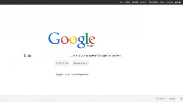 הסודות של Google שאתם חייבים לראות – חלק 1