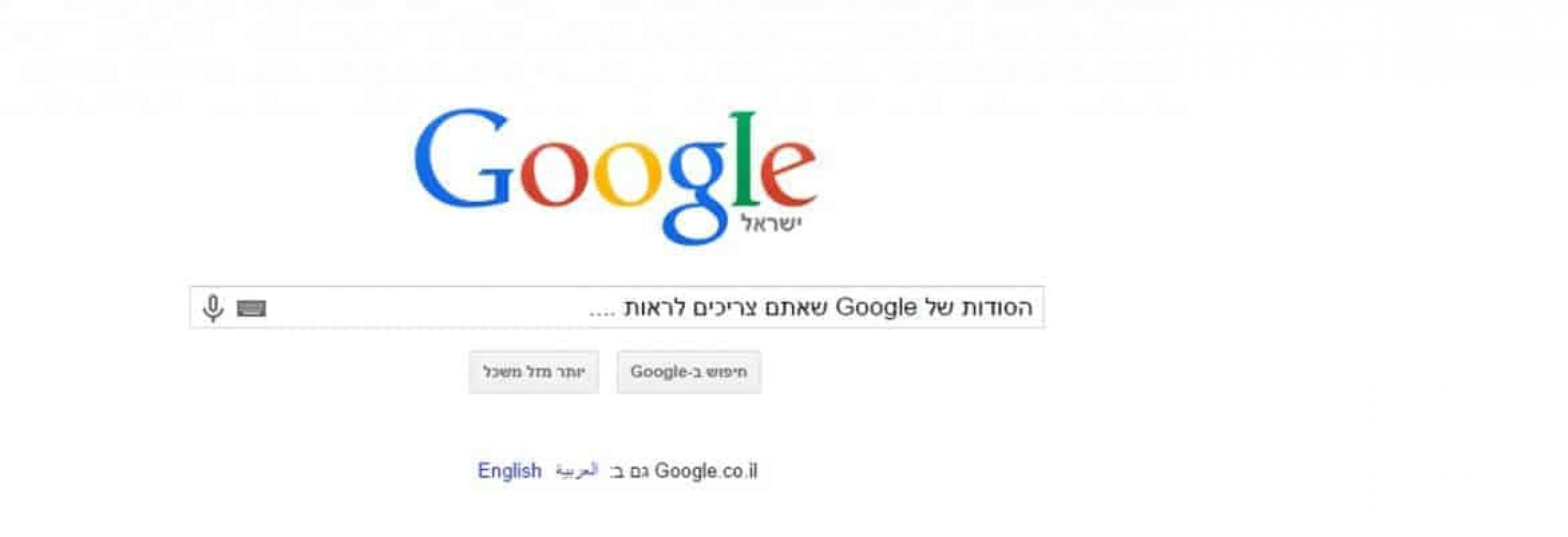 google-e1418062124879