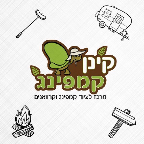 קינן קמפינג – הבית של הקרוואנים בישראל
