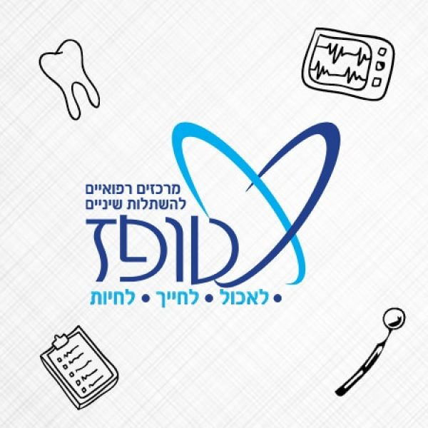 טופז דנטל – מרכזים רפואיים להשתלות שיניים
