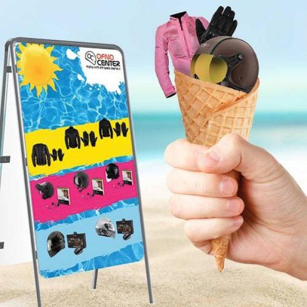 רשת אופנוסנטר – חבילות קיץ 2017